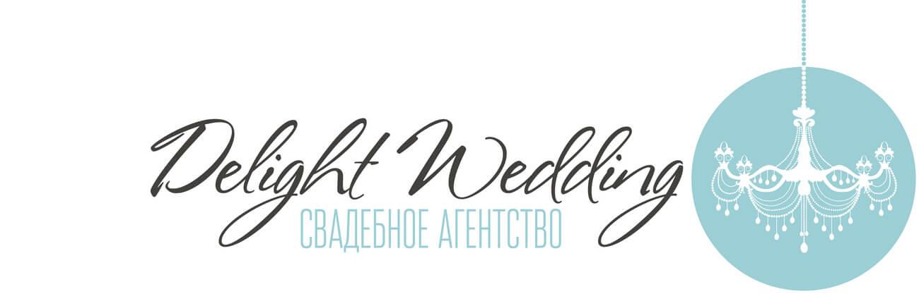 Свадебное агентство Delight Wedding | Свадьба в Переславле-Залесском